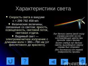 Характеристики света Скорость света в вакууме с = 299 792 458 м/с Физические вел