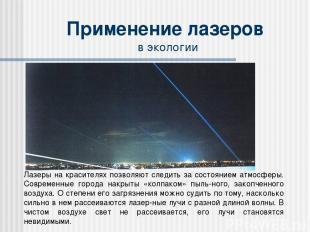 Применение лазеров в экологии Лазеры на красителях позволяют следить за состояни