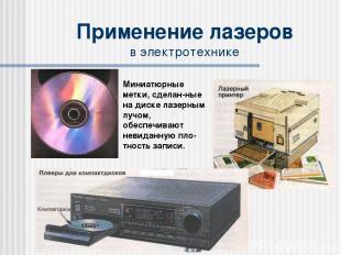 Применение лазеров в электротехнике Миниатюрные метки, сделан-ные на диске лазер