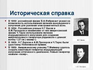 Историческая справка В 1940г. российский физик В.А.Фабрикант указал на возможнос
