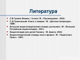 Литература С.В.Громов Физика. 11класс/ М. «Просвещение». 2002г. С.Д.Транковский.