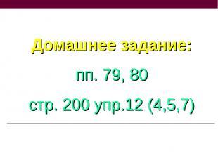 Домашнее задание: пп. 79, 80 стр. 200 упр.12 (4,5,7)