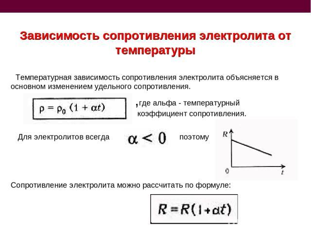 Зависимость сопротивления электролита от температуры Температурная зависимость сопротивления электролита объясняется в основном изменением удельного сопротивления. ,где альфа - температурный коэффициент сопротивления. Для электролитов всегда поэтому…