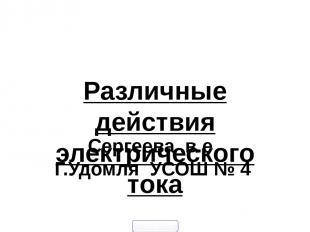 Различные действия электрического тока Сергеева .в.е Г.Удомля УСОШ № 4 900igr.ne