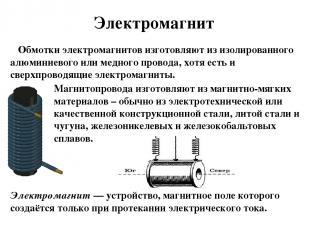 Магнитопровода изготовляют из магнитно-мягких материалов – обычно из электротехн