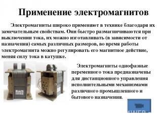 Применение электромагнитов Электромагниты однофазные переменного тока предназнач