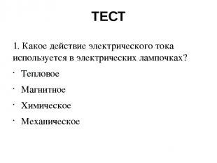 ТЕСТ 1. Какое действие электрического тока используется в электрических лампочка