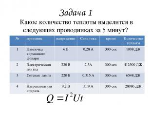 Задача 1 Какое количество теплоты выделится в следующих проводниках за 5 минут?