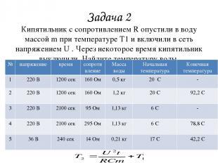 Задача 2 Кипятильник с сопротивлением R опустили в воду массой m при температуре