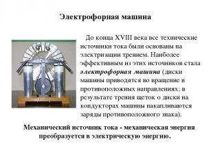 Механический источник тока - механическая энергия преобразуется в электрическую