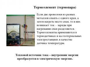 Тепловой источник тока – внутренняя энергия преобразуется в электрическую энерги