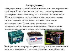 Аккумулятор – химический источник тока многоразового действия. Если поместить в