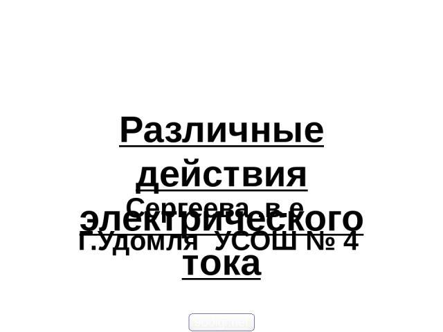 Различные действия электрического тока Сергеева .в.е Г.Удомля УСОШ № 4 900igr.net
