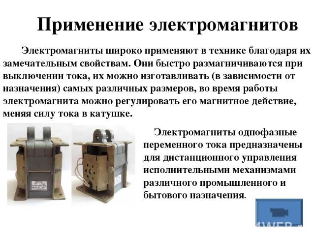 Применение электромагнитов Электромагниты однофазные переменного тока предназначены для дистанционного управления исполнительными механизмами различного промышленного и бытового назначения. Электромагниты широко применяют в технике благодаря их заме…