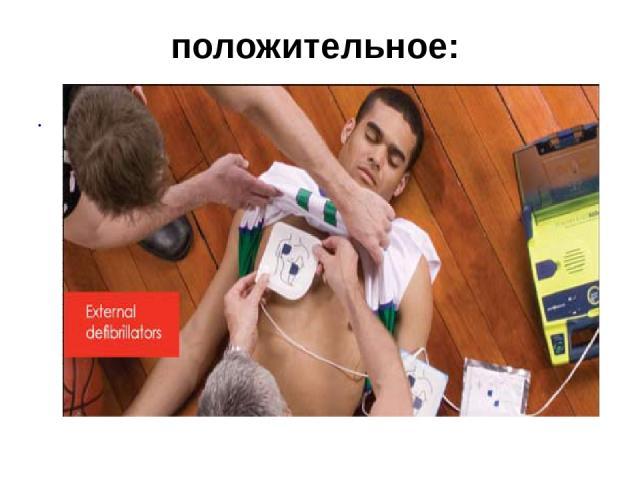 положительное: Электрошок - электрическое раздражение мозга , с помощью которого лечат некоторые психические заболевания. Дефибрилляторы - электрические медицинские приборы, используемые при восстановлении нарушений ритма сердечной деятельности поср…