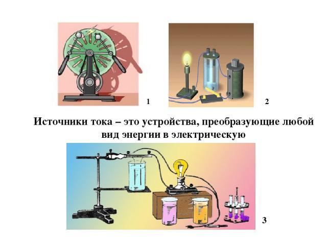 3 2 1 Источники тока – это устройства, преобразующие любой вид энергии в электрическую