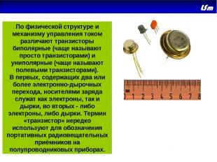 По физической структуре и механизму управления током различают транзисторы бипол