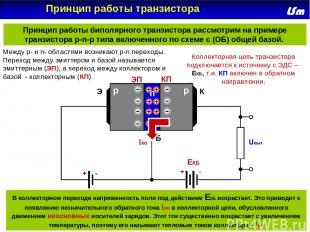 Принцип работы биполярного транзистора рассмотрим на примере транзистора p-n-p т