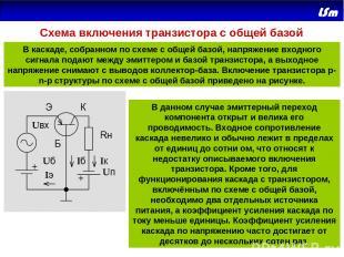 Схема включения транзистора с общей базой В каскаде, собранном по схеме с общей