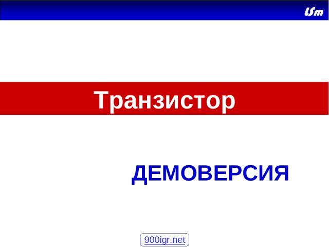 Транзистор ДЕМОВЕРСИЯ 900igr.net