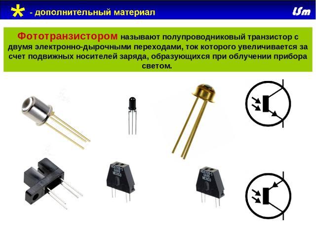Фототранзистором называют полупроводниковый транзистор с двумя электронно-дырочными переходами, ток которого увеличивается за счет подвижных носителей заряда, образующихся при облучении прибора светом.