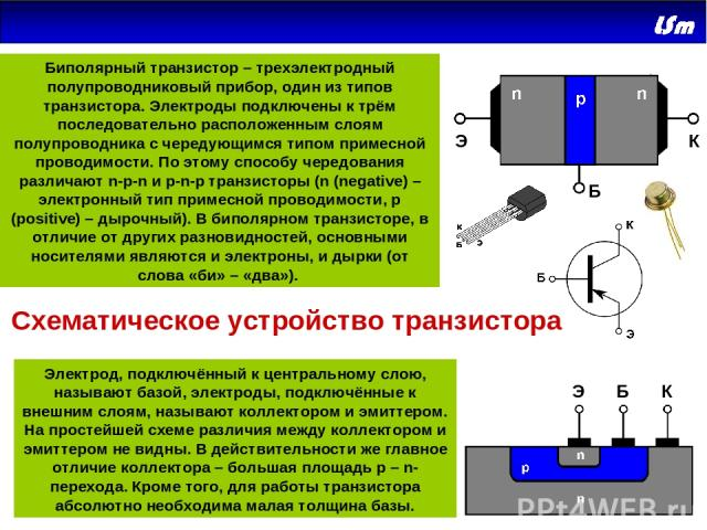 Биполярный транзистор – трехэлектродный полупроводниковый прибор, один из типов транзистора. Электроды подключены к трём последовательно расположенным слоям полупроводника с чередующимся типом примесной проводимости. По этому способу чередования раз…
