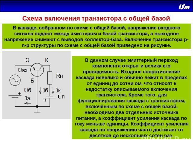 Схема включения транзистора с общей базой В каскаде, собранном по схеме с общей базой, напряжение входного сигнала подают между эмиттером и базой транзистора, а выходное напряжение снимают с выводов коллектор-база. Включение транзистора p-n-p структ…