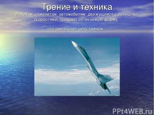 Трение и техника Ракетам, самолетам, автомобилям, движущимся с большими скоростя