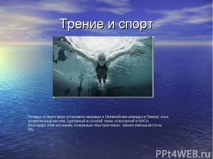 Трение и спорт Пловцы со всего мира установили мировые и Олимпийские рекорды в П