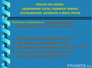 Опыт по теме: сравнение силы трения покоя, скольжения, качения и веса тела Прибо