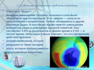 """2. Глобальные экологические проблемы энергетики Озоновые """"дыры"""": Впервые уменьше"""