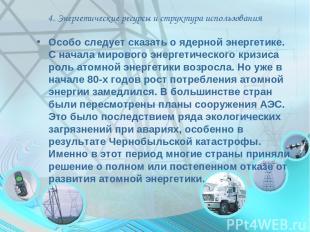 4. Энергетические ресурсы и структура использования Особо следует сказать о ядер