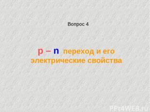 p – n переход и его электрические свойства Вопрос 4
