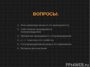 ВОПРОСЫ: Классификация веществ по проводимости Собственная проводимость полупров