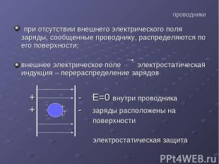 проводники при отсутствии внешнего электрического поля заряды, сообщенные провод