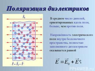 Напряжённость электрического поля внутри бесконечного пространства, полностью за
