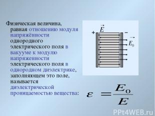 Физическая величина, равная отношению модуля напряжённости однородного электриче