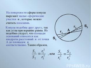На поверхности сферы конусы вырезают малые сферические участки и , которые можно