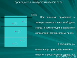 При внесении проводника в электростатическое поле свободные заряды в нем приходя