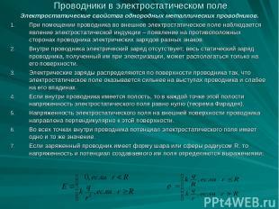 Проводники в электростатическом поле Электростатические свойства однородных мета