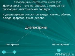 Диэлектрики полярные неполярные + + Диэлектрики – это материалы, в которых нет с