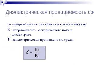 Диэлектрическая проницаемость среды Е Ео -напряжённость электрического поля в ва