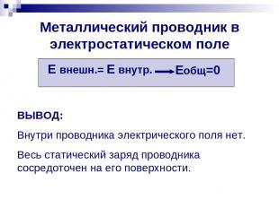 Металлический проводник в электростатическом поле Е внешн.= Е внутр. Еобщ=0 ВЫВО