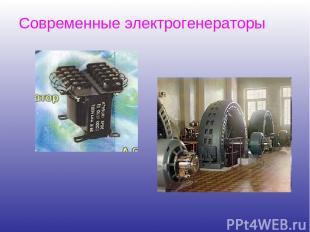 Современные электрогенераторы