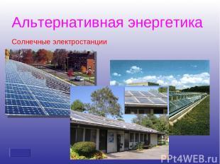 Солнечные электростанции Альтернативная энергетика