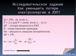 Исследовательское задание Как уменьшить потери электроэнергии в ЛЭП? Q = J2Rt, ↓