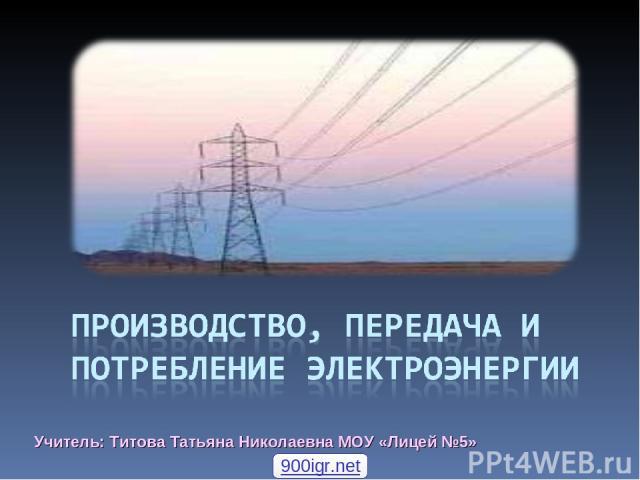 Учитель: Титова Татьяна Николаевна МОУ «Лицей №5» 900igr.net
