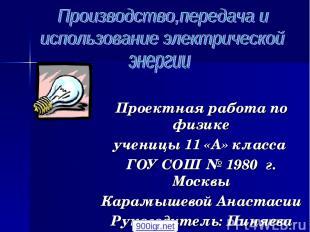 Проектная работа по физике ученицы 11 «А» класса ГОУ СОШ № 1980 г. Москвы Карамы