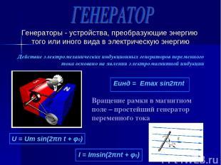 Генераторы - устройства, преобразующие энергию того или иного вида в электрическ