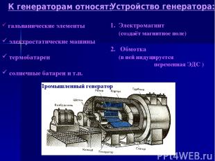 К генераторам относят: гальванические элементы электростатические машины термоба